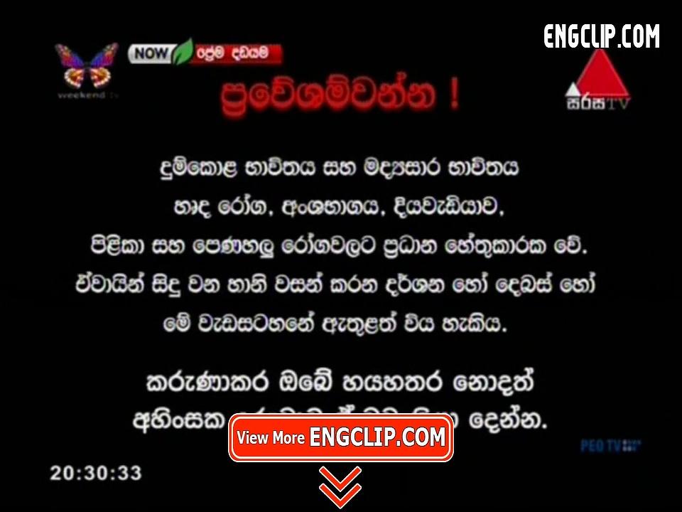 Prema Dadayama 3 (89) - 17-08-2019 - ENGCLIP.com Thumbnail