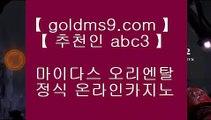 슬롯머신게임다운로드 ❀마이다스카지노 -  GOLDMS9.COM ♣ 추천인 ABC3 - 마이다스카지노 - 솔레이어카지노 - 리잘파크카지노❀ 슬롯머신게임다운로드