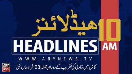 ARY News Headlines | Flight carrying 207 Hajj pilgrims lands at Lahore airport | 10 AM | 18th August 2019