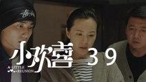 小歡喜 39 | A Little Reunion 39(黃磊、海清、陶虹等主演)