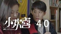 小歡喜 40 | A Little Reunion 40(黃磊、海清、陶虹等主演)