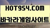 『온라인바카라 』《실시간해외배당》 『『→ HOT954.COM ←』』인터넷카지노《실시간해외배당》『온라인바카라 』