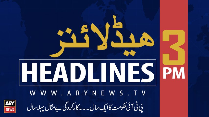 ARY News Headlines   Pakistan condemns Afghan suicide blast   3 PM   18th August 2019