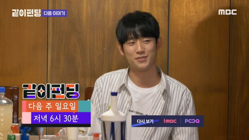 [HOT] Preview withfunding ep 2, 같이펀딩 20190825
