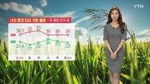 [날씨] 내일 맑고 다시 기온 올라...주 중반 전국 비 / YTN