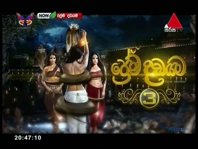 Prema Dadayama 3 (90) - 18-08-2019 Thumbnail