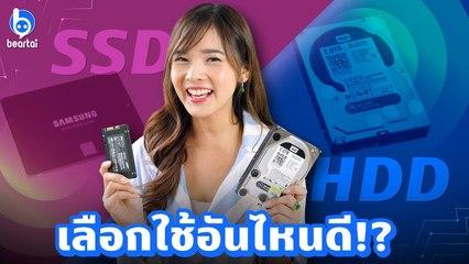 HDD VS SSD เลือกใช้อันไหนดี?
