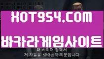 『카지노실시간라이브 』《우리카지노계열》 《✔  HOT954.COM  ✔》실제카지노영상《우리카지노계열》『카지노실시간라이브 』