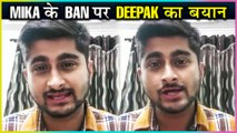 Bigg Boss 12 Fame Deepak Thakur SUPPORTS Mika Singh For Ban In India Controversy