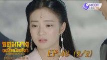 จอมนางเหนือบัลลังก์ (Legend of Fuyao) EP.48 (2/2)
