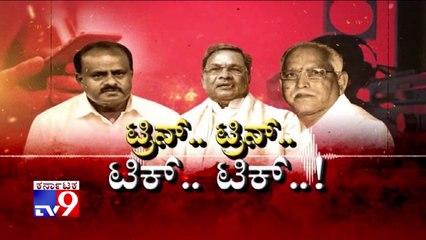 Trin Trin Tik Tik: CM BS Yeddyurappa Hands Over Phone Tapping Case To CBI, HD Kumaraswamy Furious Reaction
