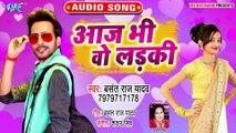 Aaj Bhi Wo Ladki - Aaj Bhi Wo Ladki - Basant Raj Yadav