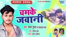 Chamke Jawani - Chamke Jawani - Samar Gupta