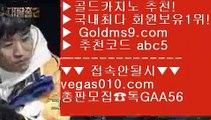 완벽한카지노 【 공식인증 | GoldMs9.com | 가입코드 ABC5  】 ✅안전보장메이저 ,✅검증인증완료 ■ 가입*총판문의 GAA56 ■환전  ㅰ 카지노게임다운로드 ㅰ 바카라사이트 ㅰ 카지노추천도박으로돈따기 【 공식인증 | GoldMs9.com | 가입코드 ABC5  】 ✅안전보장메이저 ,✅검증인증완료 ■ 가입*총판문의 GAA56 ■무료온라인 카지노게임 ⅓ 금성카지노 ⅓ 바카라온라인게임 ⅓ 실제베팅카지노슬롯소셜카지노2공략 【 공식인증 | GoldMs