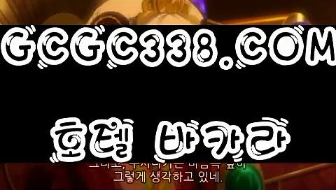 【 생바 casino 】▤  【 GCGC338.COM 】온라인카지노 카지노싸이트 사설바카라▤【 생바 casino 】