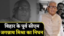 Bihar Former Chief Minister Jagannath Mishra का Delhi में निधन । वनइंडिया हिंदी