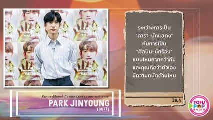 TofPOP Radio Exclusive  nterview with PARK JINYOUNG