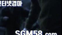 실경마사이트 ◆ SGM 58. 시오엠 ♡