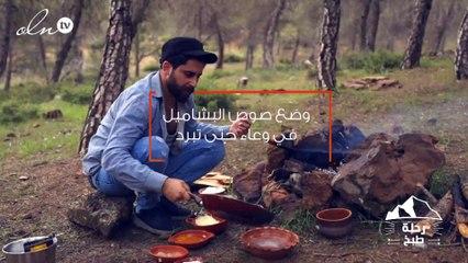 أحمد يصنع المعكرونة المقلية بطريقة جديدة في الطبيعة