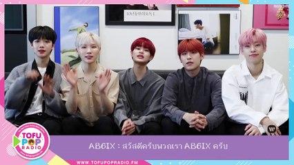 TofuPOP Radio Exclusive Interview with AB6IX