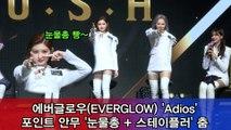 에버글로우(EVERGLOW) 'Adios' 포인트 안무 '눈물총 + 스테이플러' 춤