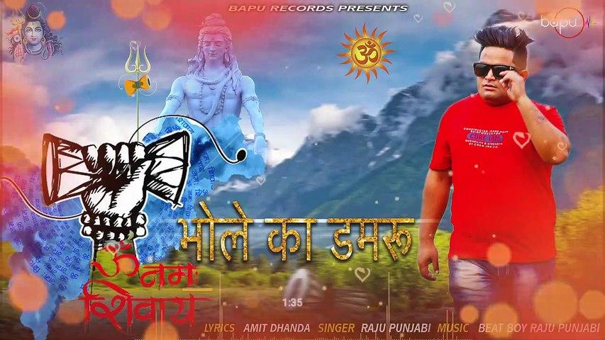 RAJU PUNJABI BHOLE KA DAMRU - HARYANVI BHOLE SONG