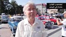 """موكب للسيارات القديمة إحياء لذكرى سلسلة """"درب البلطيق"""""""