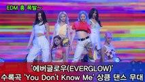 에버글로우(EVERGLOW), 수록곡 'You Don't Know Me' 상큼 EDM 무대