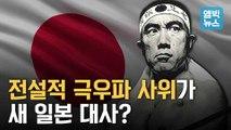 [엠빅뉴스] 새 주한 일본 대사의 장인 미시마 유키오.. 그는 도대체 어떤 인물?