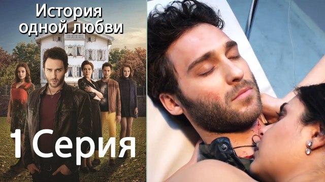videoИстория одной любви - 1 серия