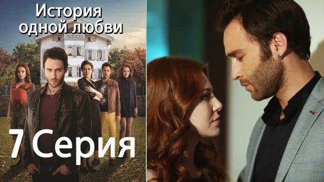 История одной любви - 7 серия
