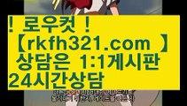 【서울홀덤】【로우컷팅 】【rkfh321.com 】✈️바둑이사이트【rkfh321.com 】바둑이사이트pc홀덤pc바둑이pc포커풀팟홀덤홀덤족보온라인홀덤홀덤사이트홀덤강좌풀팟홀덤아이폰풀팟홀덤토너먼트홀덤스쿨강남홀덤홀덤바홀덤바후기오프홀덤바서울홀덤홀덤바알바인천홀덤바홀덤바딜러압구정홀덤부평홀덤인천계양홀덤대구오프홀덤강남텍사스홀덤분당홀덤바둑이포커pc방온라인바둑이온라인포커도박pc방불법pc방사행성pc방성인pc로우바둑이pc게임성인바둑이한게임포커한게임바둑이한게임홀덤텍사스홀덤바