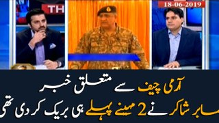 Shabir Shakir's prediction for Army Chief's extension comes true