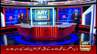News @ 6  | ARYNews | 19th August 2019