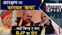 Reservation पर Mohan Bhagwat का बयान, कहीं बिगाड़ न दे BJP का खेल | वनइंडिया हिन्दी