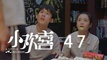 小歡喜 47 | A Little Reunion 47(黃磊、海清、陶虹等主演)
