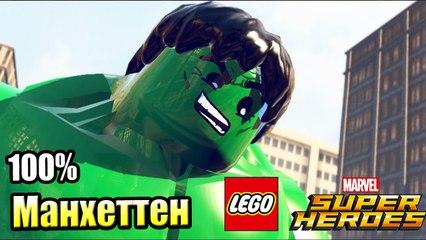 Lego Marvel Super Heroes прохождение часть 20 без комментариев {PC}