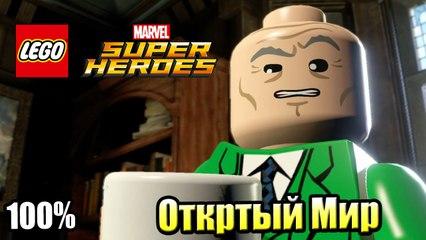 Lego Marvel Super Heroes прохождение часть 19 без комментариев {PC}
