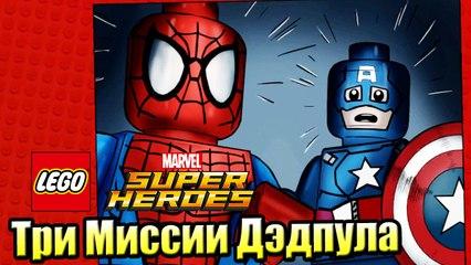 Lego Marvel Super Heroes прохождение часть 22 без комментариев {PC}
