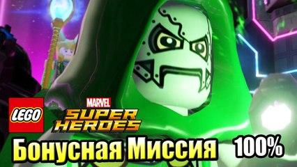 Lego Marvel Super Heroes прохождение часть 25 без комментариев {PC}