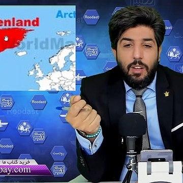 چرا دونالد ترامپ در فکر خرید گرینلند است؟_رودست 276