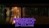 정식사이트■■■라이센트바카라사이트★pb-2020.com★온라인바카라라이센스★마이다스정식카지노★마이다스정식라이센스★오리엔탈카지노★■■■정식사이트