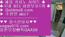 카지노슬롯게임 【 공식인증 | GoldMs9.com | 가입코드 ABC1  】 ✅안전보장메이저 ,✅검증인증완료 ■ 가입*총판문의 GAA56 ■PC바둑이 ㉮ 마닐라하얏트카지노 ㉮ 야후 ㉮ 바카라게임포카 【 공식인증 | GoldMs9.com | 가입코드 ABC1  】 ✅안전보장메이저 ,✅검증인증완료 ■ 가입*총판문의 GAA56 ■아멜리에 호텔 마닐라 ㉭ 코카싸이트 ㉭ JJ카지노 ㉭ 클락푸잉리비에라 맨션 호텔 【 공식인증 | GoldMs9.com | 가입코드