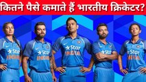 Salary Of Indian Cricketers | Cricket | Cricketers Income | Cricketers Fee |