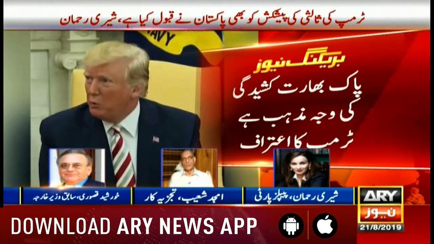 Bulletins ARYNews 1200 21st August 2019