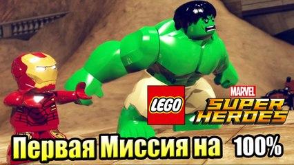 Lego Marvel Super Heroes прохождение часть 32 без комментариев {PC}