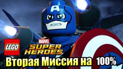 Lego Marvel Super Heroes прохождение часть 33 без комментариев {PC}