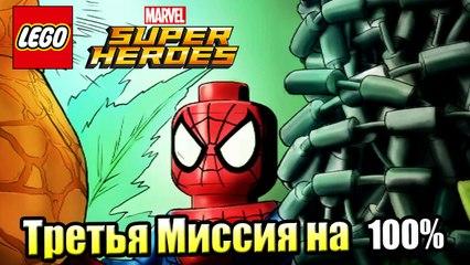Lego Marvel Super Heroes прохождение часть 34 без комментариев {PC}
