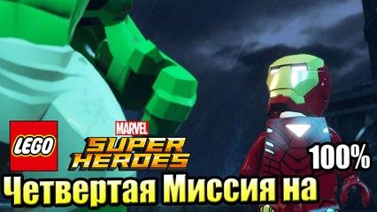 Lego Marvel Super Heroes прохождение часть 36 без комментариев {PC}