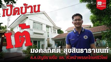 """เปิดบ้านย่านนนทบุรีของ """"เต้ มงคลกิตติ์"""" ส.ส.ไฟแรงจากไทยศรีวิไลย์"""